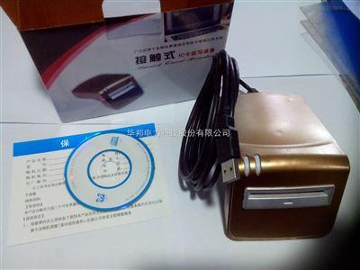 HB-0CJ华邦预付费卡表读卡器