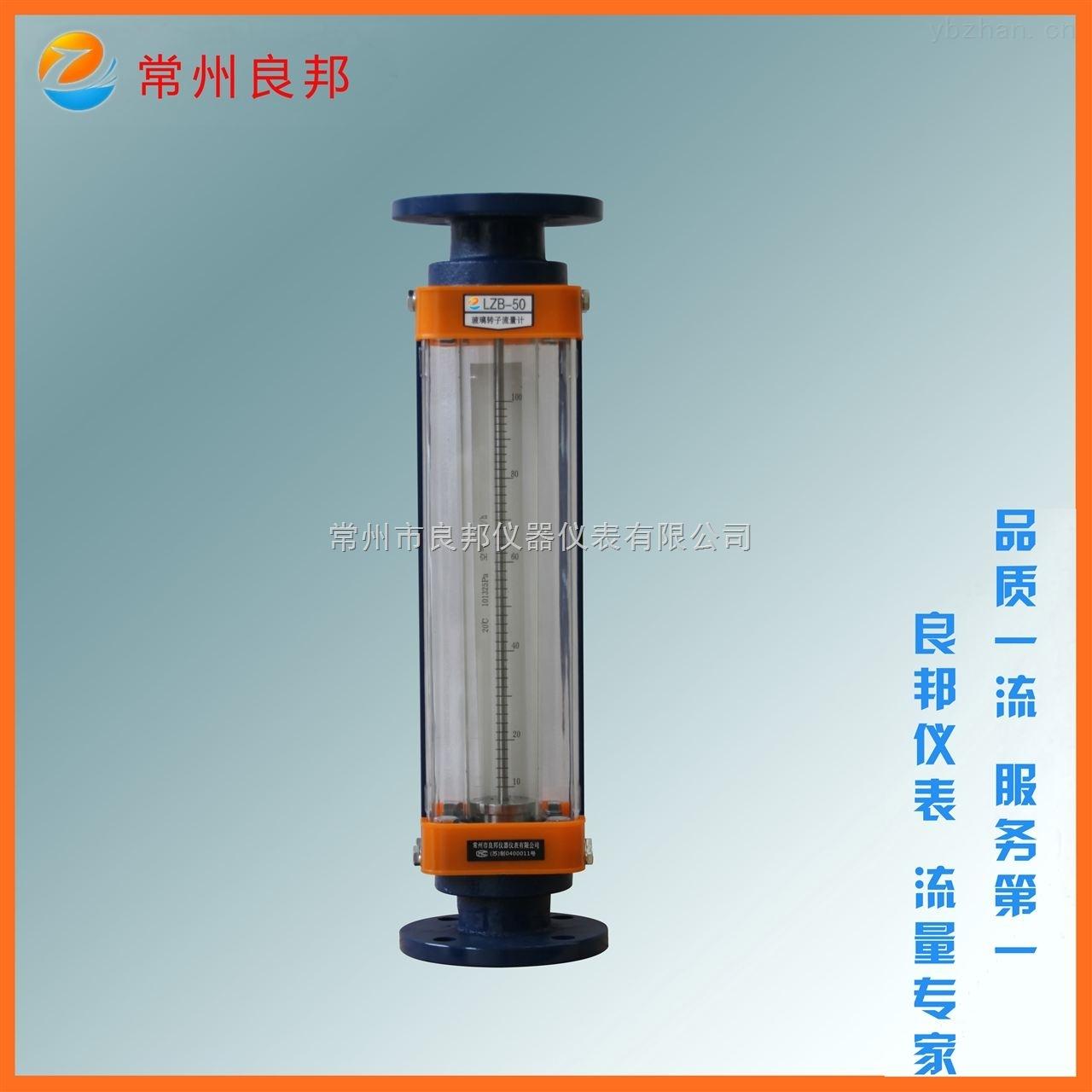 LZJ-50F-LZJ-50F气体玻璃转子流量计选型 CL2流量四氟防腐 厂家非标能力强