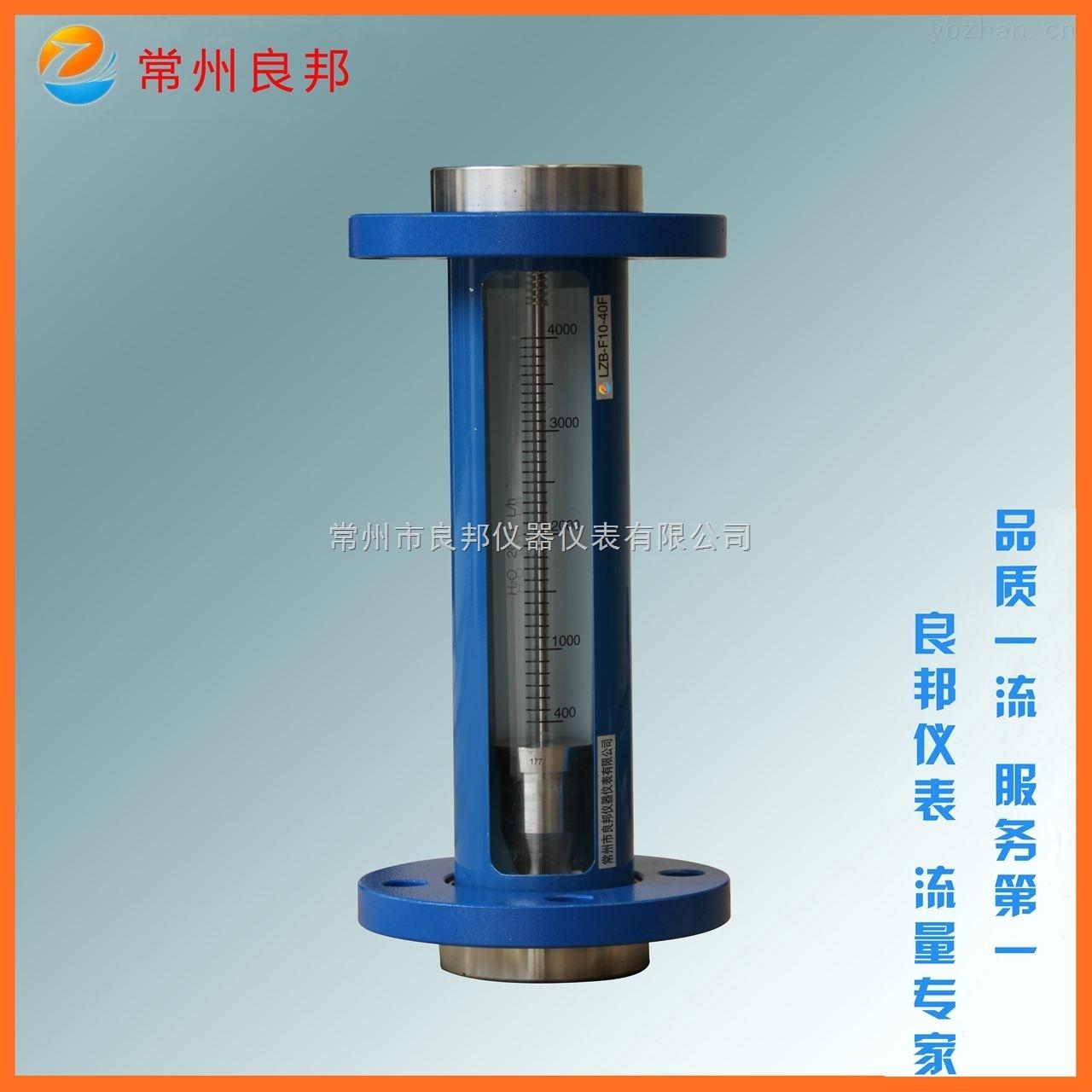 F10-25F-玻璃轉子流量計F10-25F 接液部分不銹鋼 做工精良 優良品質