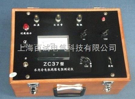 ZC37水内冷兆欧表