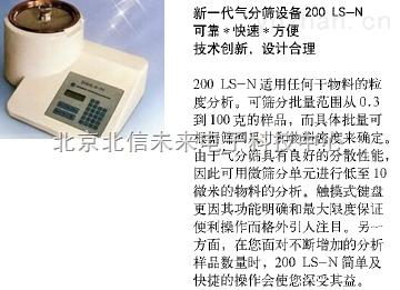 粒度分析仪