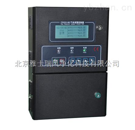 CRGD-M2气体报警控制器(4路4-20mA和32路RS485输出)