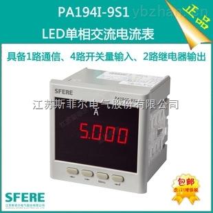 PA194I-9S1-PA194I-9S1智能LED交流单相多功能电流表