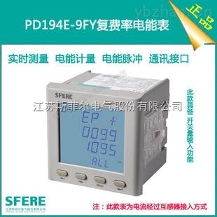 PD194E-9FY-复费率电能表