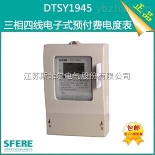 DTSY1945-三相四線電子式預付費電度表