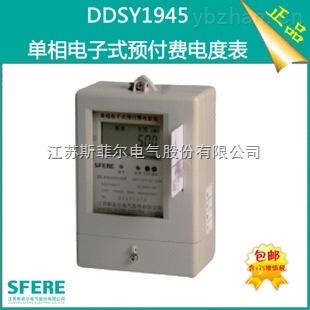 DDSY1945-单相电子式预付费电度表