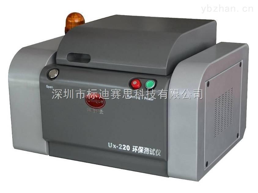 Ux-220-低價專供華唯ROHS檢測儀鹵素鍍層分析
