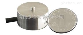 濟南泰欽供應TQ-M1微型稱重傳感器