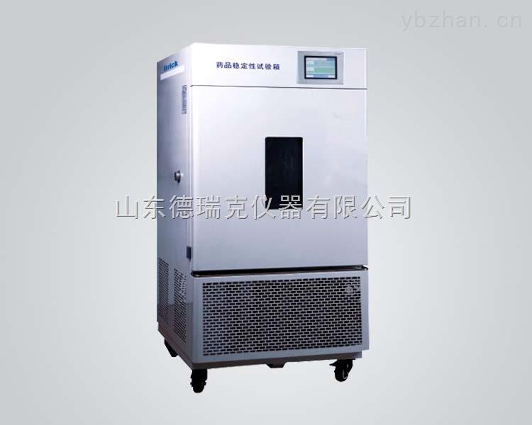DRK671-Z新优惠价格--药品稳定性试验箱
