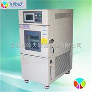 SMC-22PF小型恒温恒湿试验箱定制zui新价格