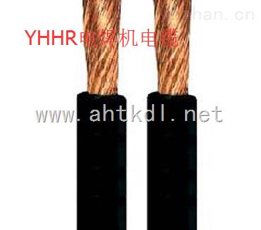 YHHR电焊机电缆