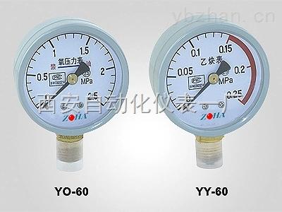 乙炔压力表YY-60
