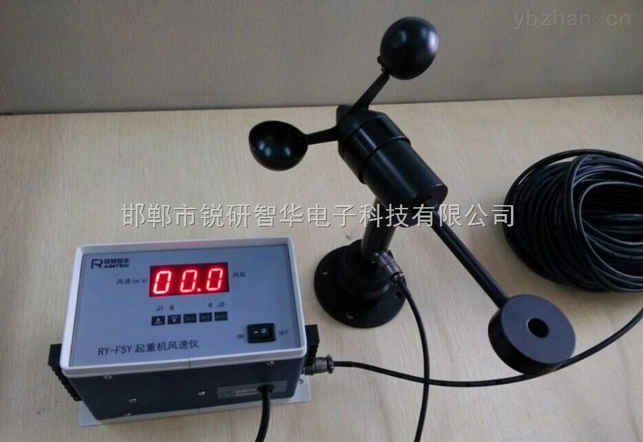 履帶吊專用風速儀(帶主機)/無線/433M