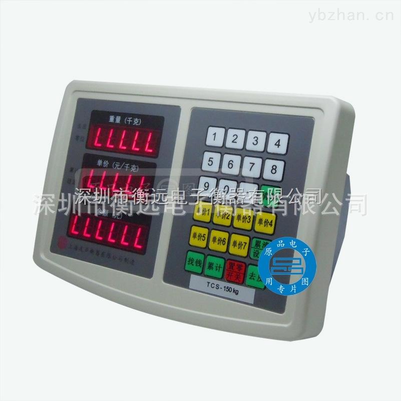 TCS-100kg-友聲計價臺秤