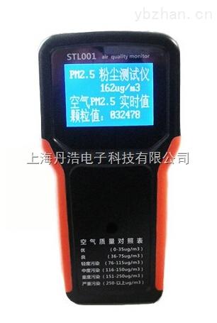 DH-25车间粉尘浓度测量仪家用室内空气质量检测仪