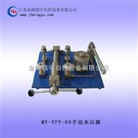 手动水压源-台式水压压力泵批发采购