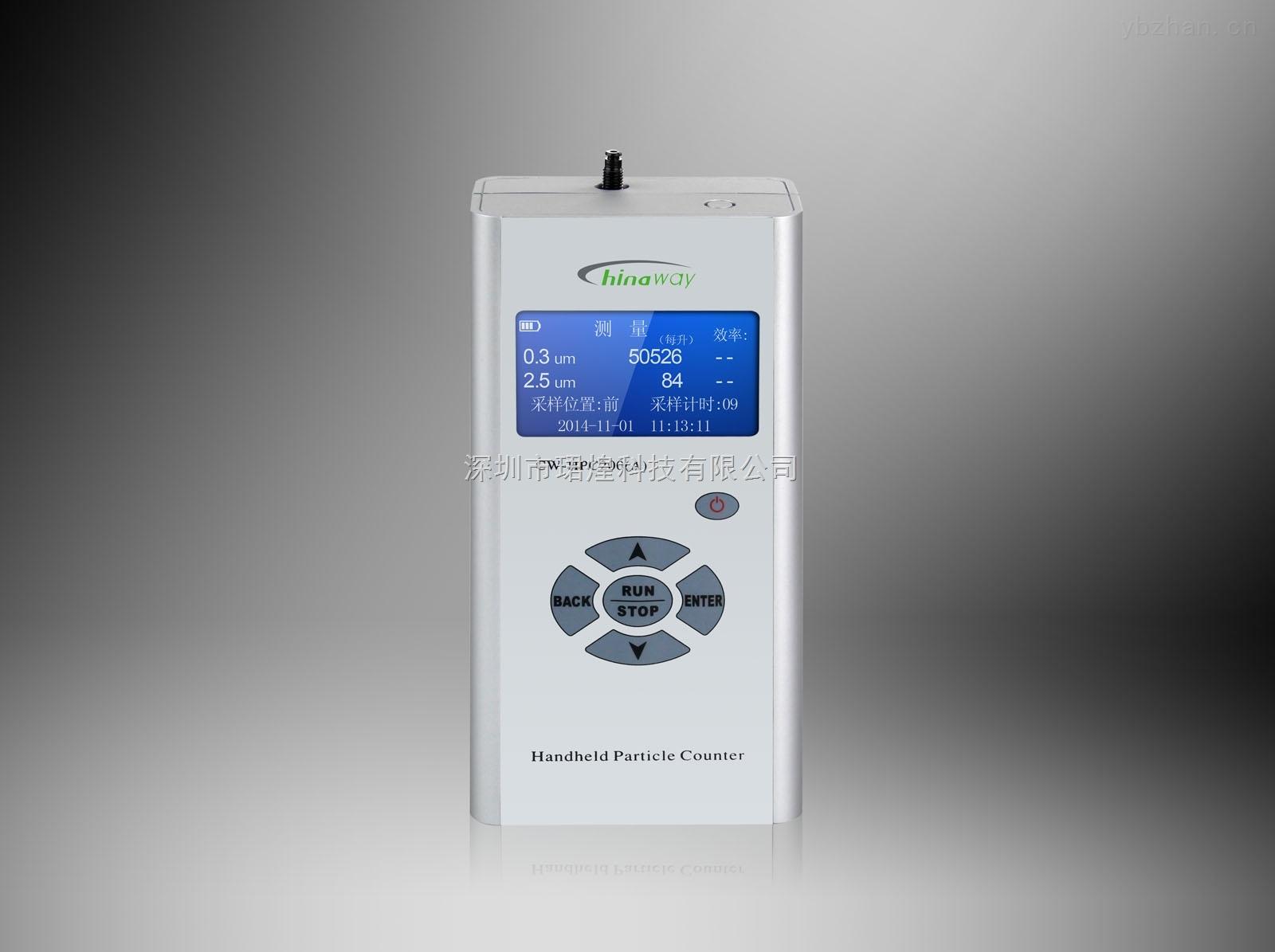 ChinawayCW-HPC200A空气净化器净化效率检测仪尘埃粒子计数器