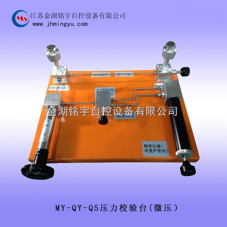 MY-QY-Q5-壓力校驗台-压力表校验台