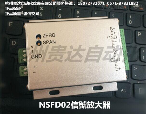 NSFD 02系列多功能信號轉換器