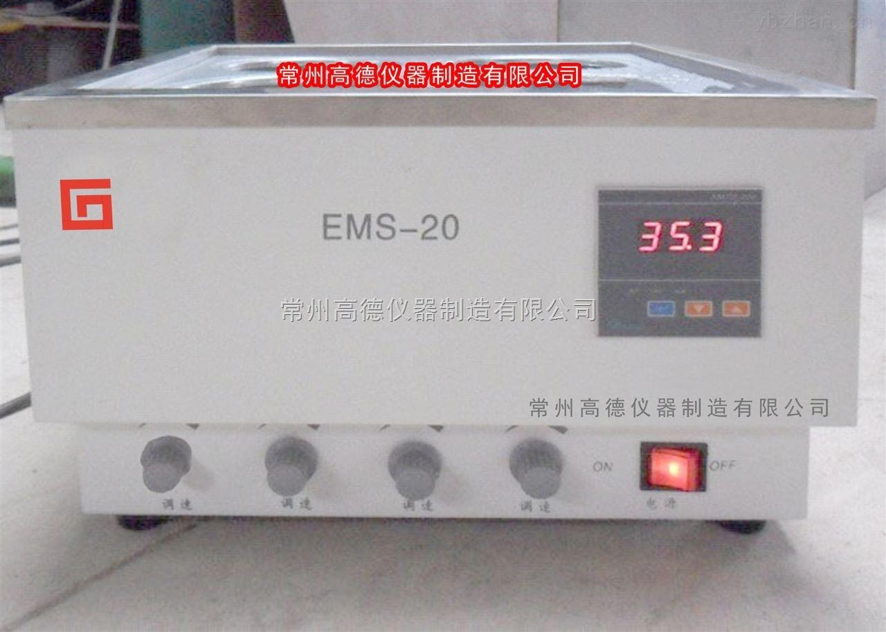 EMS-20-溫控水浴磁力攪拌器