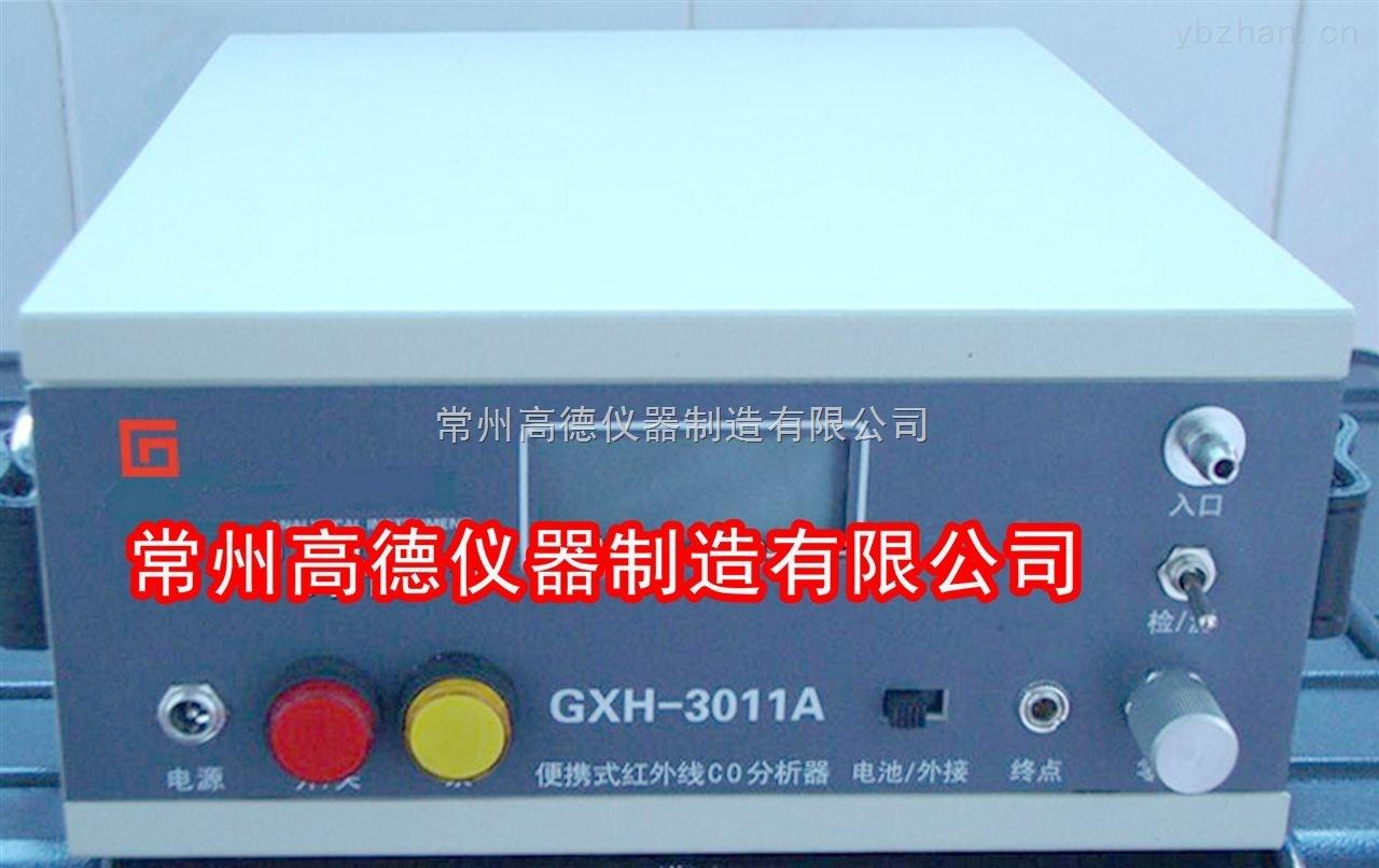 GXH-3011A-一氧化碳分析儀