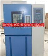 GDW—025高低温试验箱