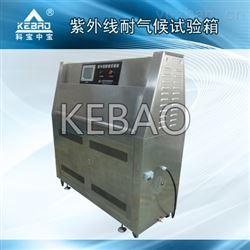 KB-ZY-263紫外线老化试验机厂房