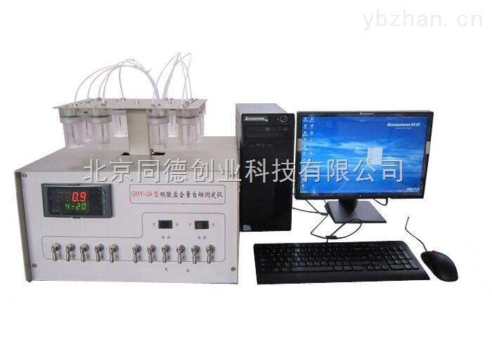 生产智能型碳酸盐含量测定仪 碳酸盐含量自动测定仪