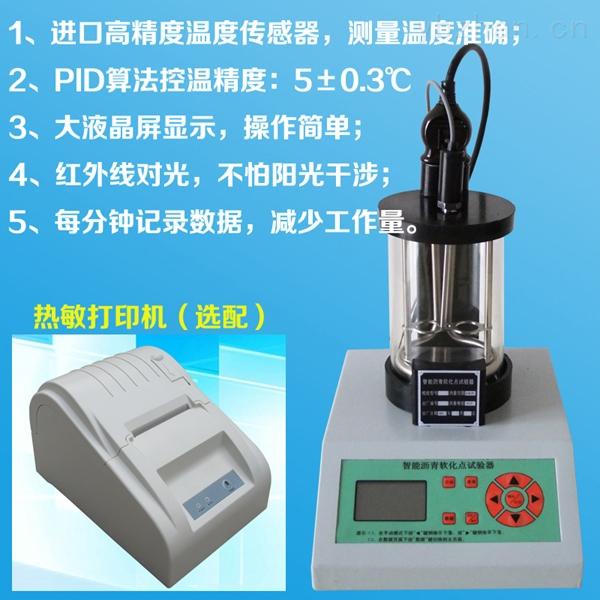 热熔胶软化点测定仪_热熔胶软化点测定仪生产厂家