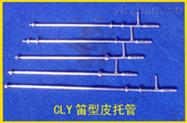 笛型皮托管 不銹鋼笛型皮托管