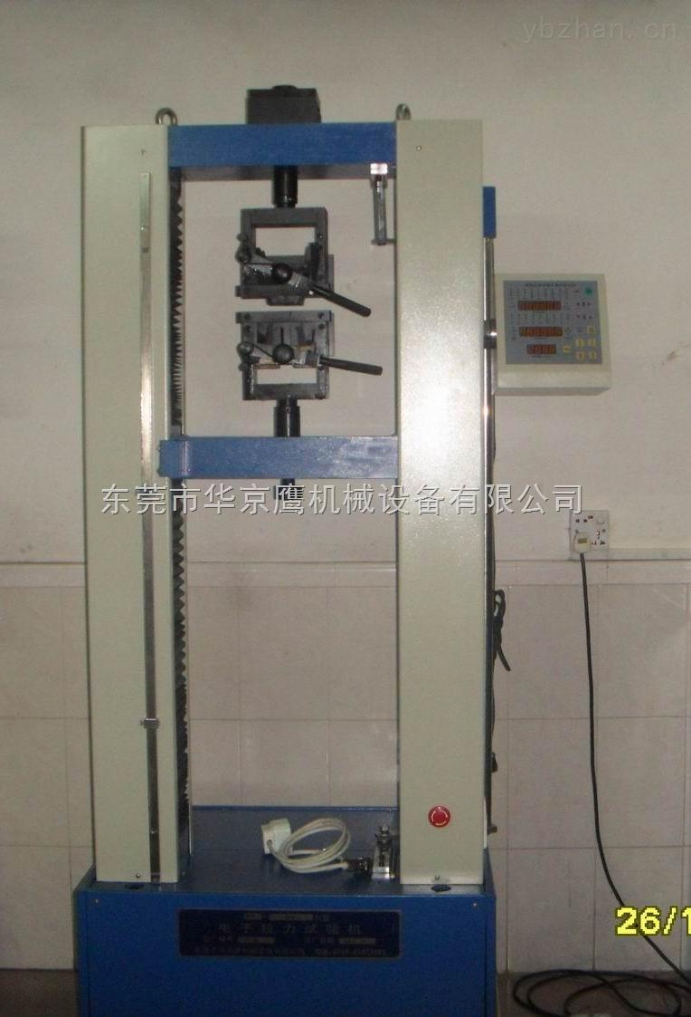 铝材万能拉力试验机
