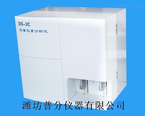 DS-3C-医用微量元素分析仪
