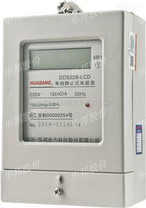 华邦单相电子式电能表485通讯液晶显示
