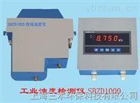 SBZD1000工業濁度儀