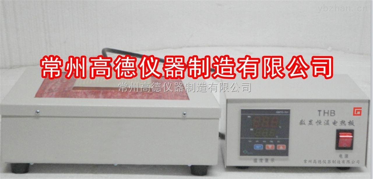 THB-數顯恒溫電熱板