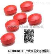 LUYOR-6210LUYOR-6210片状水基荧光检漏剂