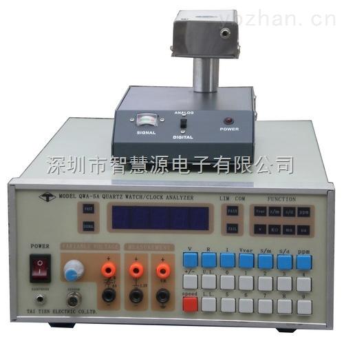 感应式石英钟表分析仪QWA-3B/QWA-5A