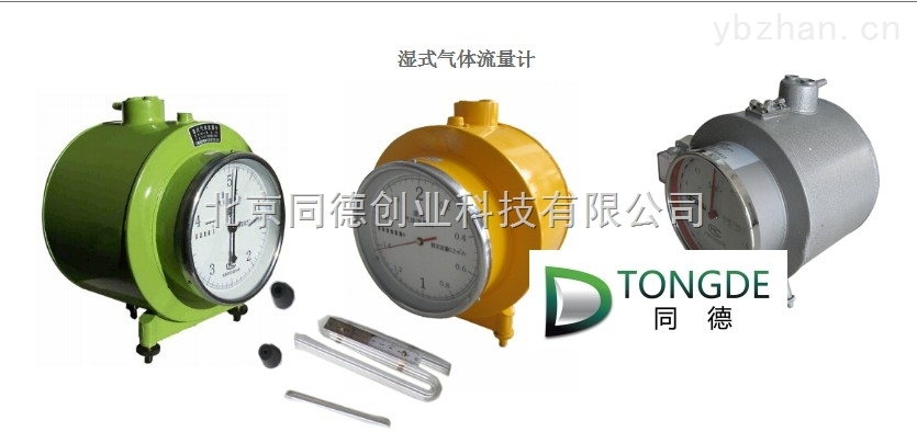 現貨 濕式氣體流量計 型號:BSD-2