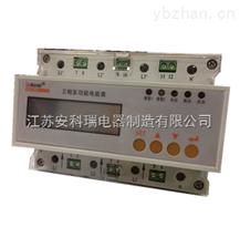 ADL3000-CT/LADL3000-CT/L剩余电流监测电能表