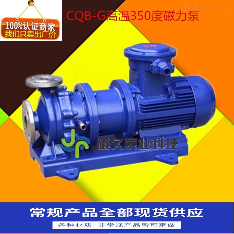 保溫磁力泵-CQB-G型臥式不銹鋼磁力泵