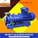 CQB-G型高溫保溫泵