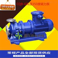 CQB-G型臥式不銹鋼磁力泵