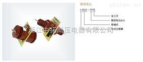 LA(J)-10Q穿墙式10kV户内干式电流互感器 浙江?#22411;?#39640;压