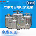 欧莱博YDZ-175/YDZ-100不锈钢自增压式液氮罐