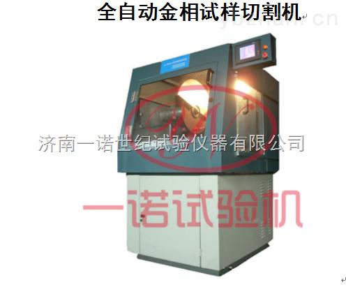 QG-100Z全自动金相试样切割机现货厂家