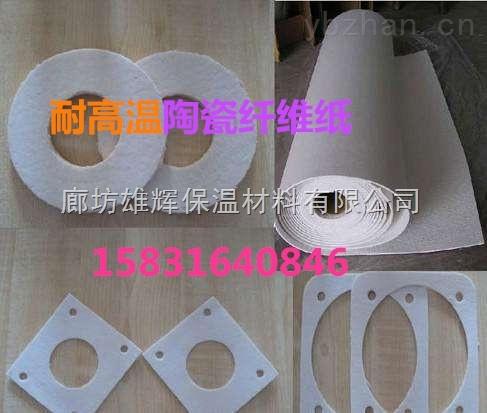 廊坊耐高温 防腐蚀 硅酸铝纤维纸