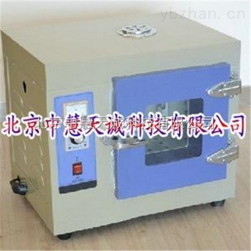ZH9748型烘箱/恒温幹燥箱
