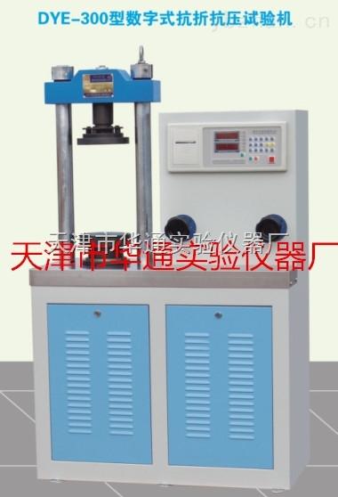DYE-300型-数字式抗折抗压试验机