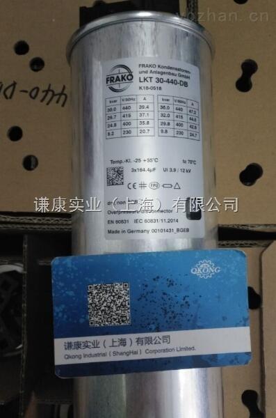 FRAKO電容器LKT12.5-400-DL