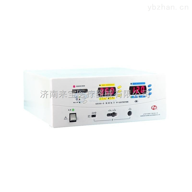 GD350-D单极高频电刀